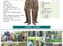 Forest guards recruitment drive